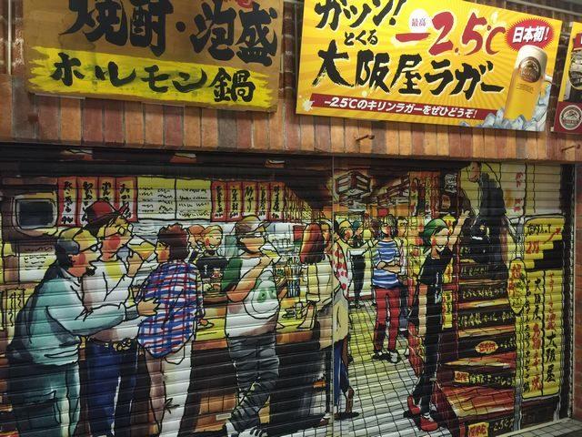 新梅田食道街 大阪屋のシャッターアート