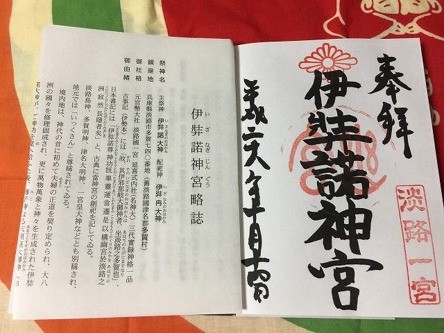 izanagijingu_4淡路島 伊弉諾神宮(いざなぎじんぐう) 御朱印