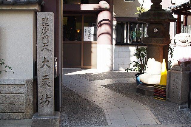 大阪七福人めぐりの御朱印