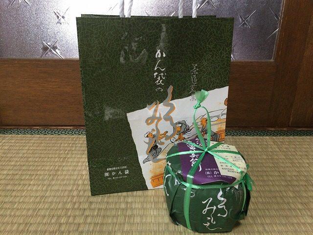 堺市の銘菓 かん袋のくるみ餅