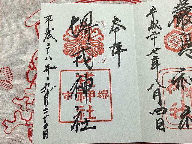 堺の菅原神社の御朱印