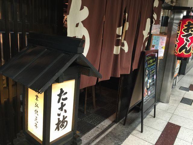 新梅田食道街のたこ梅