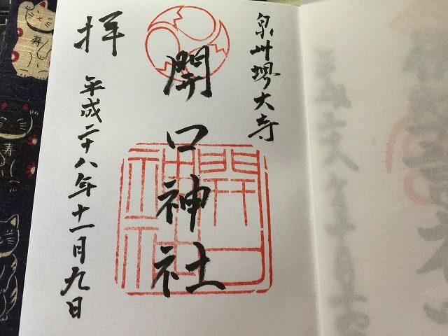 堺 開口神社(あぐちじんじゃ)の御朱印
