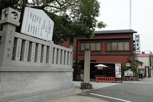 方違神社前の門前そば御陵庵(みかどあん)