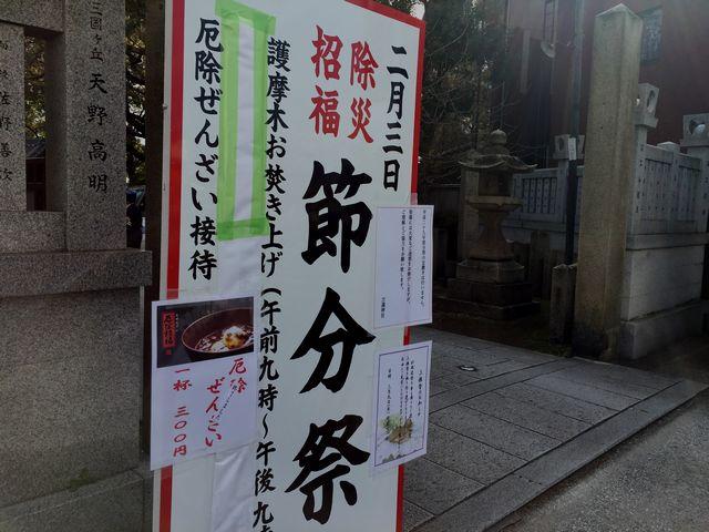方違神社 節分祭