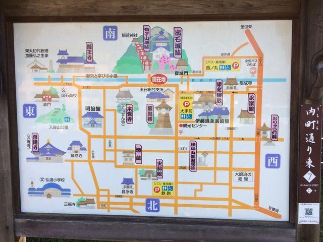 出石城下町 地図