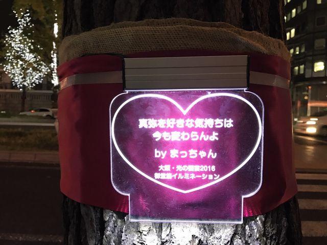 御堂筋のイルミネーション 2016 大阪光の饗宴