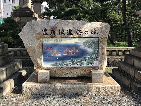 遣唐使進発の地の碑