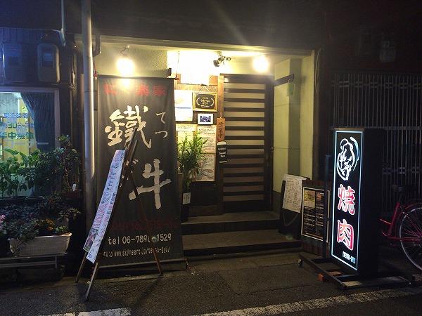 守口 にく楽家 鐵牛(てつぎゅう)
