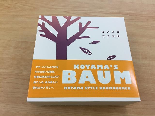 小山流バウムクーヘン  思い出の大きな木