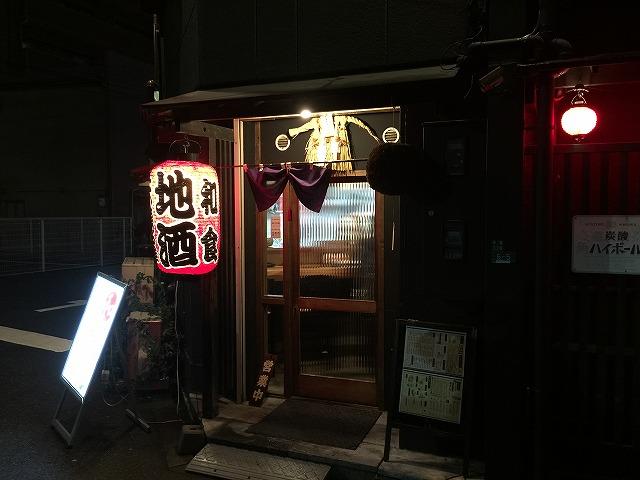 阪急中津駅前 天婦羅の油屋(ゆや)