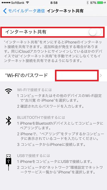 iPhoneのテザリング設定