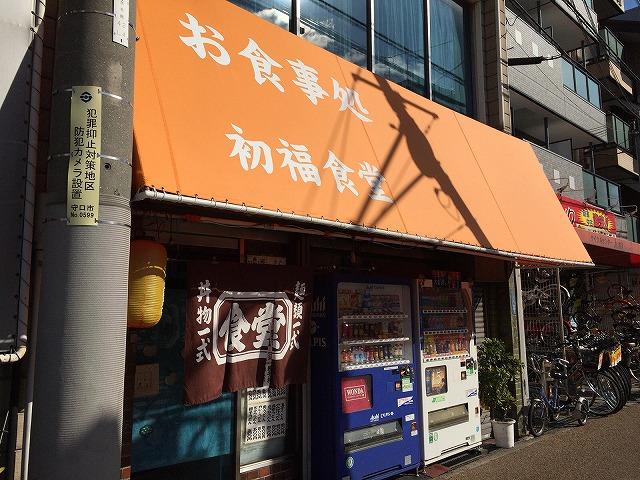 京阪商店街の初福食堂