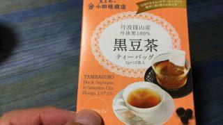 黒豆茶の効能と効果 副作用はあるのか