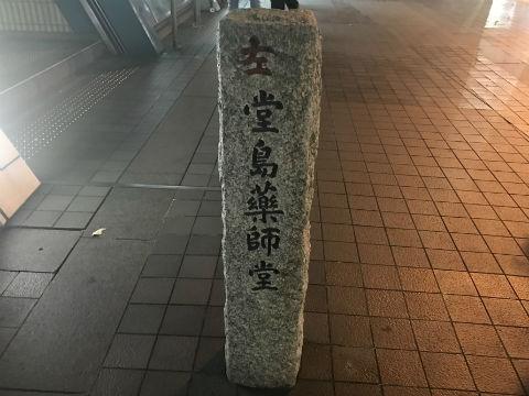 堂島薬師堂へのアクセス