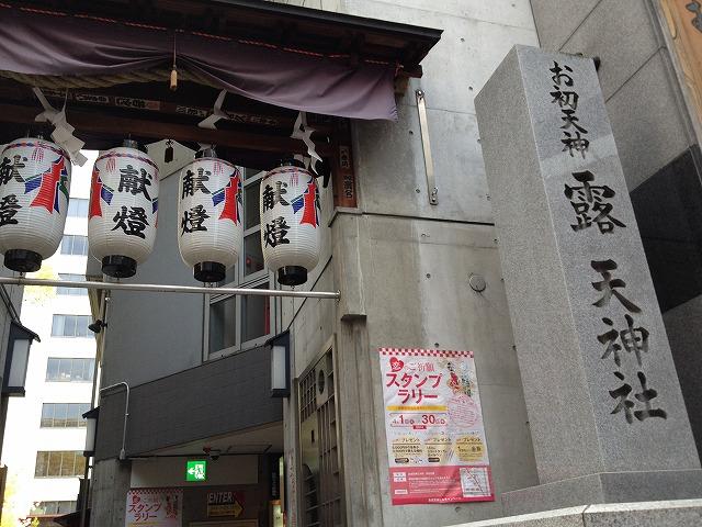 露天神社(つゆのてんじんしゃ)