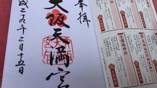 大阪市交通局特製の御朱印帳