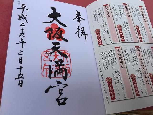 大阪市交通局特性の御朱印帳