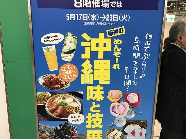 阪神百貨店 めんそーれ沖縄