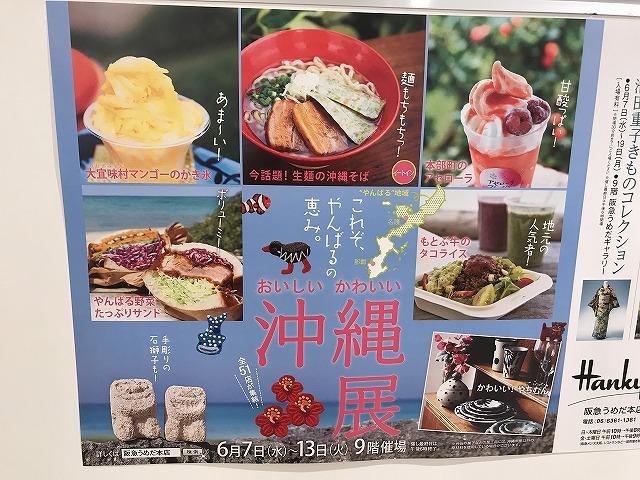 阪急百貨店 おいしいかわいい沖縄展