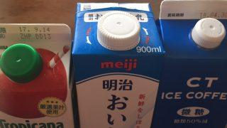 牛乳パックが進化してる?『キャップ付き』がめっちゃ便利