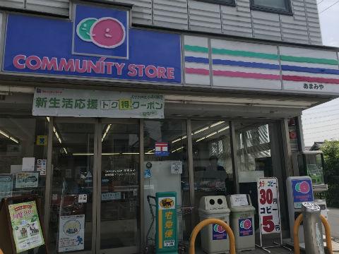 コミュニティ・ストア あまみや店