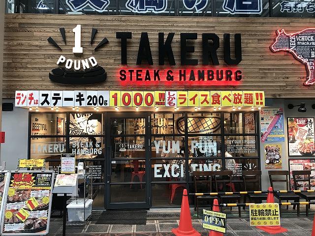 1ポンドステーキ タケル 天満店