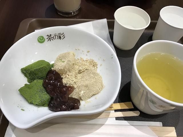 茶の彩 わらび餅とほうじ茶のセット