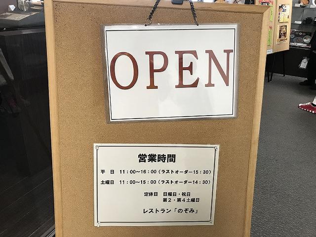 関西医科大学附属病院 レストランのぞみ 営業時間