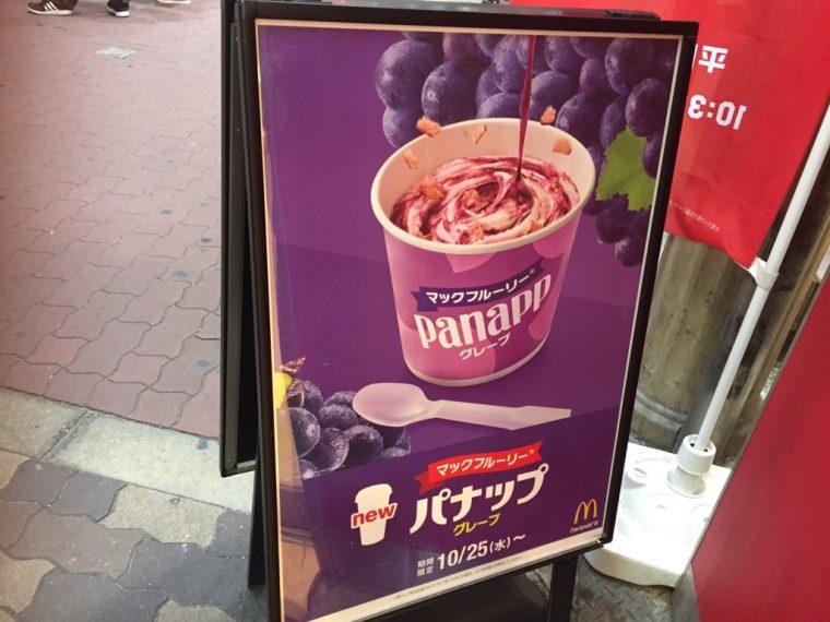 マックフルーリーパナップ味