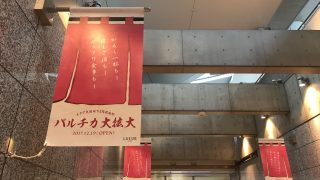 大阪梅田 ルクアのバルチカのグルメ案内(ランチもおすすめ)