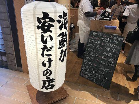 バルチカ 魚屋スタンドふじ子
