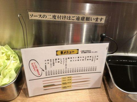 バルチカ 串カツ 松葉