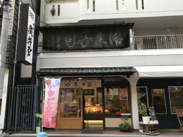 新町 廣井堂
