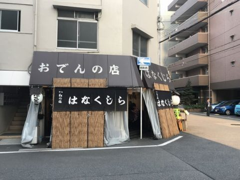 福島の花くじら北店