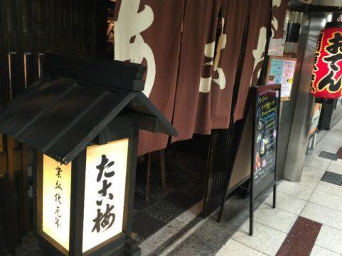 新梅田食道街 たこ梅
