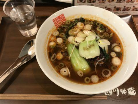 正式担担麺美食庁 四川辣麺