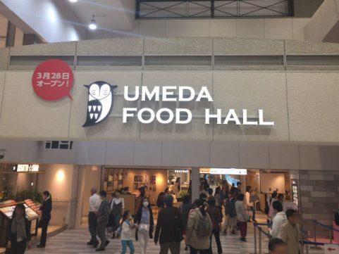 UMEDA FOOD HALL(うめだフードホール)