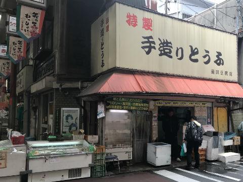 天神橋筋商店街 前田豆腐店