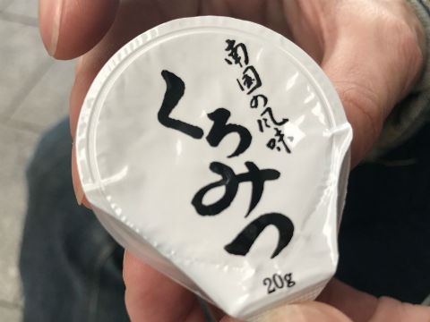 前田豆腐店の豆乳プリン