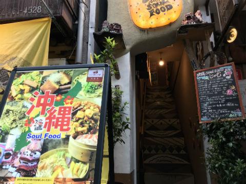 沖縄soulfood じゃむ