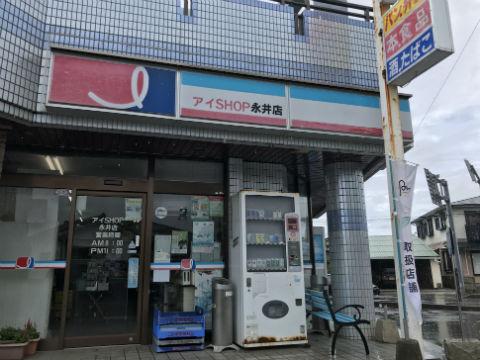 アイSHOP 永井店