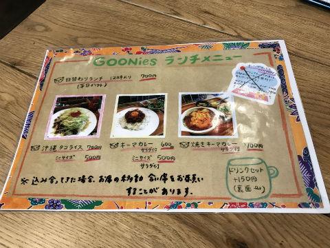 上本町 GOONies(グーニーズ) ランチメニュー