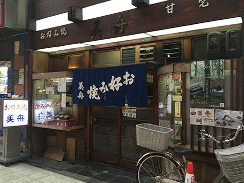 阪急東通の老舗 美船