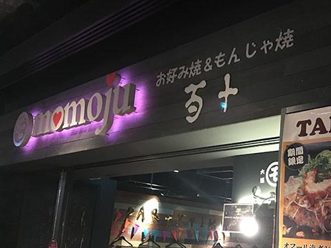 大阪のもんじゃ焼き 百十