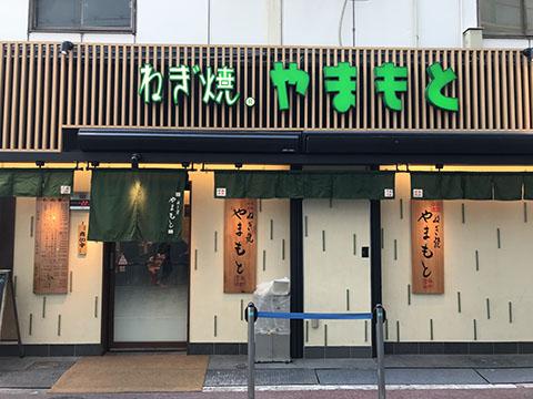 ねぎ焼きやまもと梅田エスト店