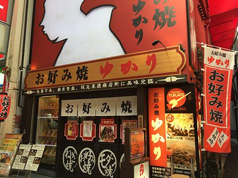 大阪の老舗のお好み焼き ゆかり