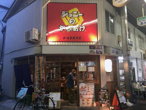 ジョニーの唐揚げ 土居駅前店