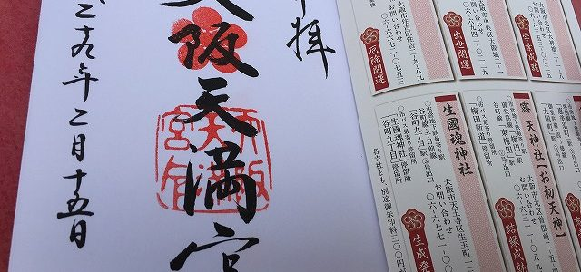 大阪市交通局特製の御朱印帳で大阪ご利益めぐり