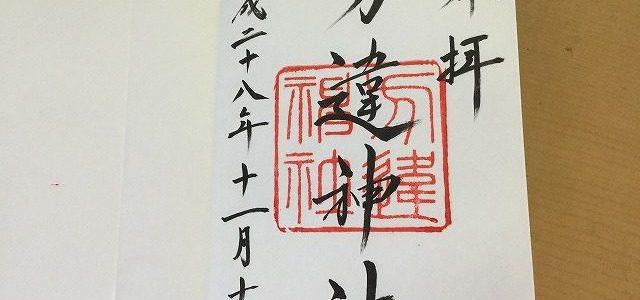 堺東 方位祈願の方違神社の御朱印
